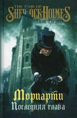 """Купить книгу """"Мориарти. Последняя глава"""""""