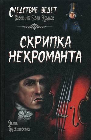 """Купить книгу """"Скрипка некроманта"""""""