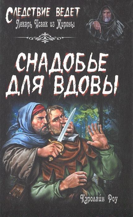 """Купить книгу """"Снадобье для вдовы"""""""