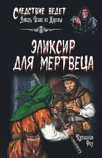 """Купить книгу """"Эликсир для мертвеца"""""""