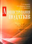 Адміністрування податків. Навчальний посібник рекомендовано МОН України