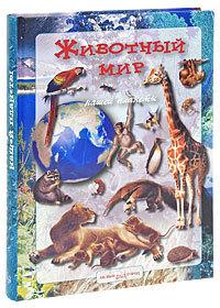 """Купить книгу """"Животный мир нашей планеты"""""""