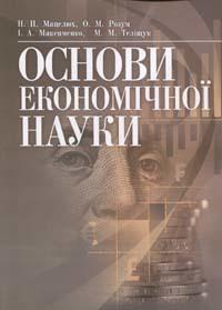 Основи економічної науки. Для підготовки до іспитів - купить и читать книгу