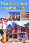 Отделка и ремонт загородного дома