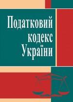 Податковий кодекс України. Станом на 01.11.2020 р.
