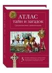 Атлас тайн и загадок. Средневековые цивилизации