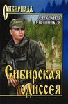 Сибирская одиссея