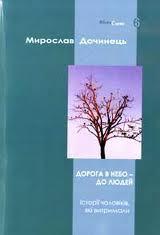 """Купить книгу """"Дорога в небо-до людей. Історії чоловіків, які витримали"""""""