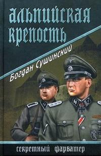 """Купить книгу """"Альпийская крепость"""""""
