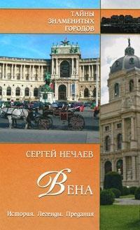 """Купить книгу """"Вена. История. Легенды. Предания"""""""