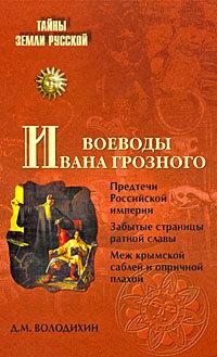 """Купить книгу """"Воеводы Ивана Грозного"""""""
