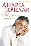"Обложка книги ""Музыка тишины"""