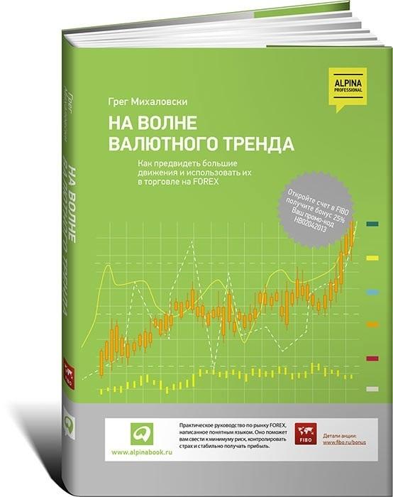 """Купить книгу """"На волне валютного тренда. Как предвидеть большие движения и использовать их в торговле на FOREX"""""""