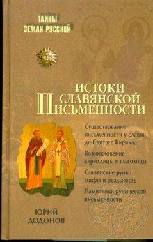 """Купить книгу """"Истоки славянской письменности"""""""