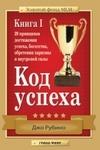 Код успеха. 29 принципов достижения успеха, богатства, обретения харизмы и внутренней силы. Книга 1