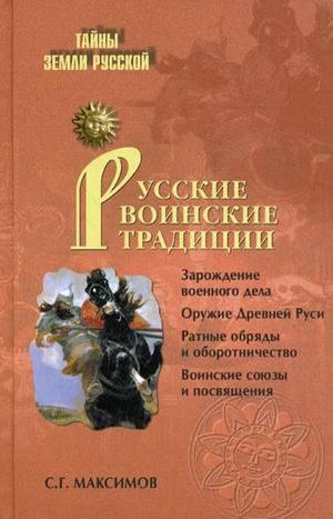 Русские воинские традиции - купити і читати книгу