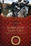 Боярское царство. Тайна смерти Петра II