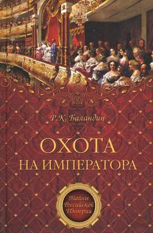 """Купить книгу """"Охота на императора"""""""