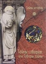 Тайны соборов, или Соборы тайны - купить и читать книгу