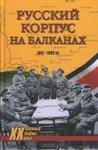 Русский Корпус на Балканах. 1941-1945 гг. - купить и читать книгу