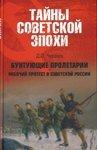 Бунтующие пролетарии. Рабочий протест в Советской России
