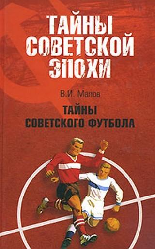 """Купить книгу """"Тайны советского футбола"""""""