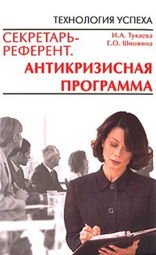 """Купить книгу """"Секретарь-референт. Антикризисная программа"""""""