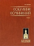 Н. Ф. Каптерев. Собрание сочинений. Том 2