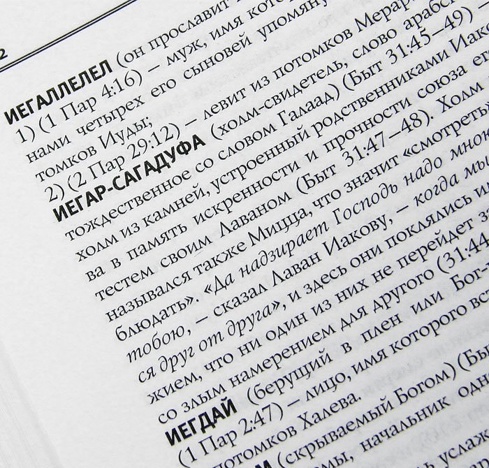 """Купить книгу """"Популярная библейская энциклопедия"""""""