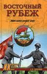 Восточный рубеж. ОКДВА против японской армии - купити і читати книгу