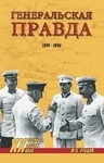 Генеральская правда. 1941-1945 - купить и читать книгу