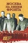 Москва на линии фронта - купить и читать книгу