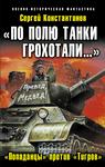 'По полю танки грохотали…'. 'Попаданцы' против 'Тигров'