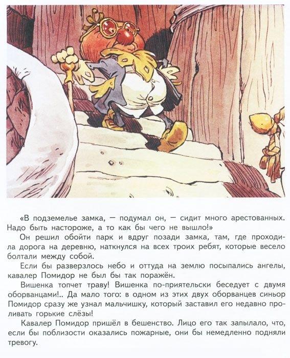 """Купить книгу """"Приключения Чиполлино"""""""