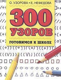 """Купить книгу """"300 узоров"""""""
