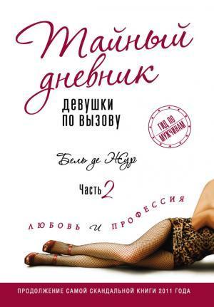 """Купить книгу """"Тайный дневник девушки по вызову. Часть 2. Любовь и профессия"""""""