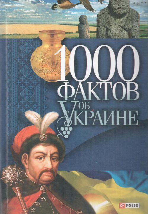 """Купить книгу """"1000 фактов об Украине"""""""