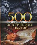 """Фото книги """"500 знаменитых исторических событий"""""""