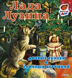 """Купить книгу """"Добрые сказки о елочных игрушках"""""""