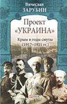 Проект 'Украина'. Крым в годы смуты (1917-1921 гг.) - купить и читать книгу