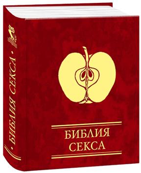 """Купить книгу """"Библия секса"""""""