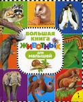 Большая книга животных для малышей