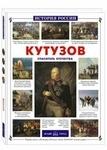 Кутузов. Спаситель Отечества