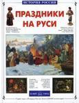 Праздники на Рус
