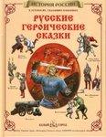 Русские героические сказки