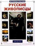 Обложки книг Анатолий Сергеев