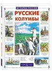 """Обложка книги """"Русские колумбы"""""""
