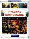 """Обложка книги """"Русские полководцы"""""""