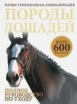 Породы лошадей. Иллюстрированная энциклопедия