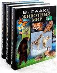 Животный мир (комплект из 3 книг)